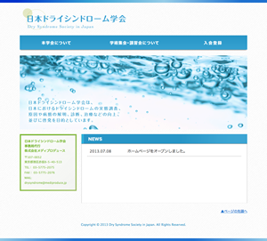 日本ドライシンドローム学会