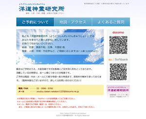 洋道神霊研究所